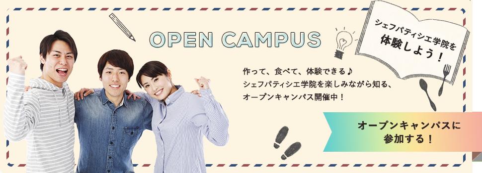 シェフパティシエ学院を体験しよう!オープンキャンパス