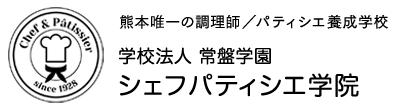 熊本の調理師/パティシエ養成学校 専修学校常盤学院
